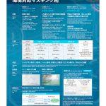 環境対応型マスキングインク(熱成膜型/UV硬化型/熱乾燥・水溶解型/ハロゲンフリー対応)